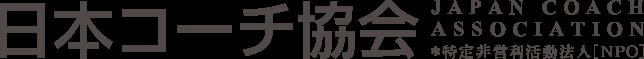 日本コーチ協会