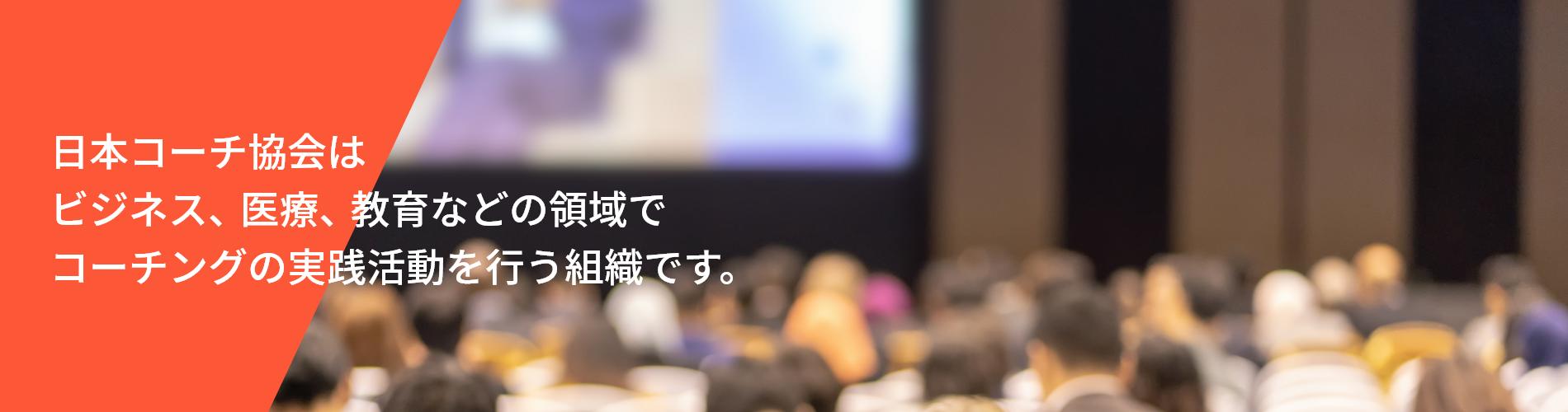 日本コーチ協会はビジネス、医療、教育などの領域でコーチングの実践活動を行う組織です。